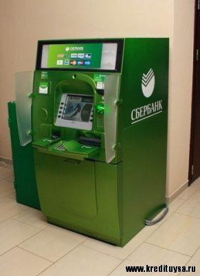 Снятие наличных с кредитной карты Сбербанка5c5b5fbe5361f