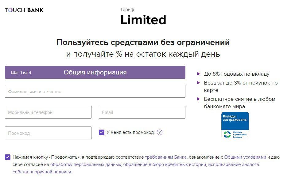 Заказ карты Limited на официальном сайте Touch Bank5c5b5fda622d1