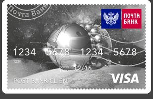 Внешний вид карты Элемент 120 Почта-Банка5c5b5fe7aff59