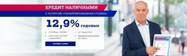 Кредиты Почта банка5c5b6020f3b6a