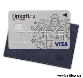 Кредитная карта Тинькофф платинум5c5b60284dee8