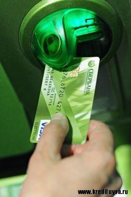 Дополнительные возможности кредитной карты Сбербанка5c5b602f1510b