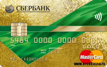 Золотая кредитная карта Сбербанка5c5b60311e097