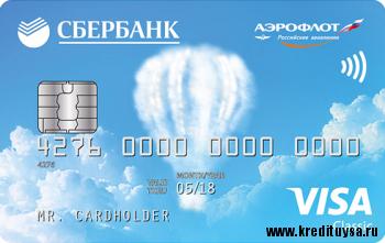 Кредитная карта Аэрофлот от Сбербанка5c5b6032333f3