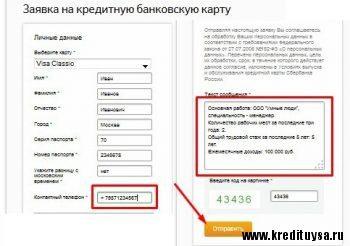 Как получить кредитную карту Сбербанка оформив онлайн заявку5c5b60331ab2d