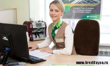 Как активировать кредитную карту Сбербанка5c5b60334720a