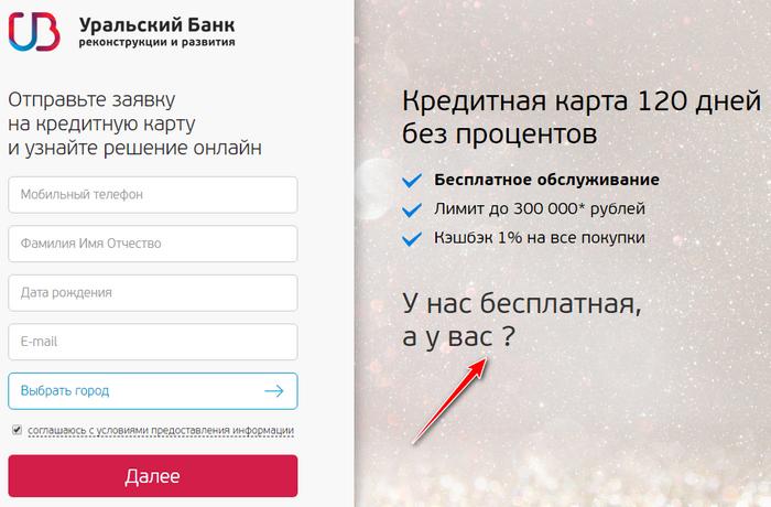 УБРиР 120 дней кредитная карта5c5b603a659fe