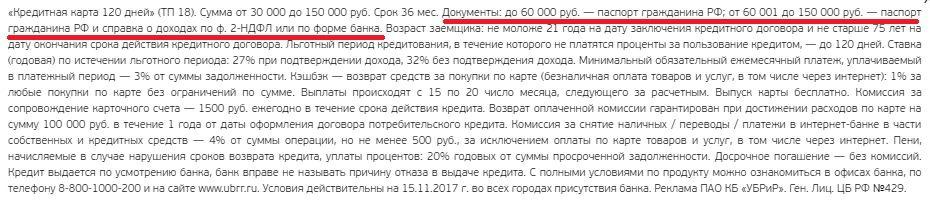 Требования к клиенту для получения карты 120 дней банка УБРиР5c5b603c3fe75