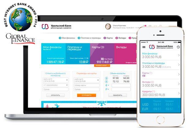 Онлайн-банк УБРиР5c5b603f954a3