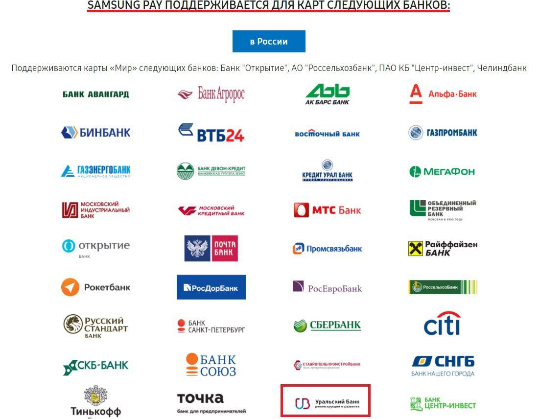 Поддержка Samsung Pay банком УБРиР5c5b6040ea80a