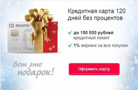 Оформление заявки на получение карты 120 дней от банка УБРиР5c5b604132a9e