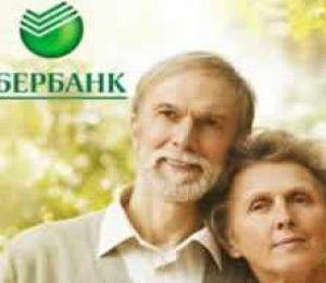 кредит работающим пенсионерам в Сбербанке5c5b6077237c5