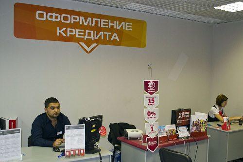 оформление кредита в магазине5c5b608bb9fba
