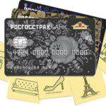 росгосстрах кредитная карта5c5b609eb9d17