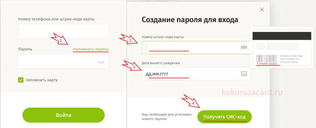карта кукуруза вход в личный кабинет по номеру телефона как получить кредит в тинькофф банке онлайн