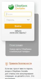 Вход в сбербанк онлайн5c5b61212e3d3