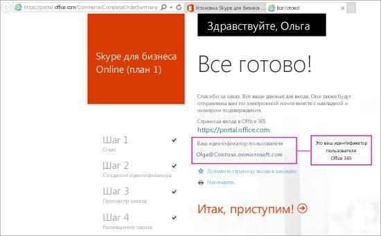 Идентификатор в Office 3655c5b6121deecf