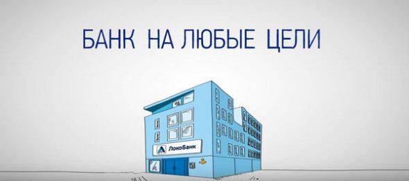 локо банк новосибирск кредит наличными онлайн заявка
