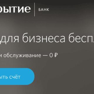 Расчетный счет для ООО и ИП в банке Открытие5c5b61415ea14