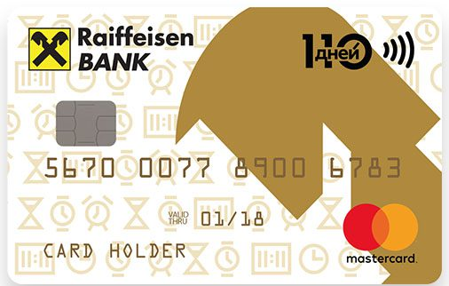 Кредитная карта 110 дней Райффайзенбанка5c5b61502b2c9