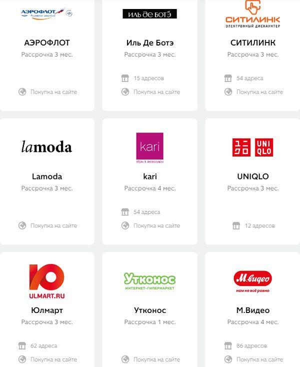 Список магазинов-партнеров карты Совесть QIWI-Банка, скриншот 15c5b6154585f8