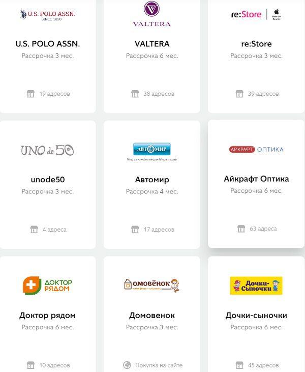 Список магазинов-партнеров карты Совесть QIWI-Банка, скриншот 55c5b6155b665d