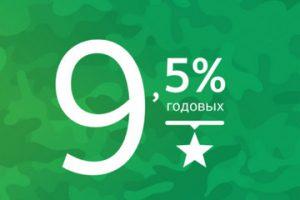 Ставка в Сбербанке 9.5%5c5b615fab456