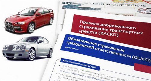 ОСАГО и КАСКО для автокредита5c5b6192cbbb3