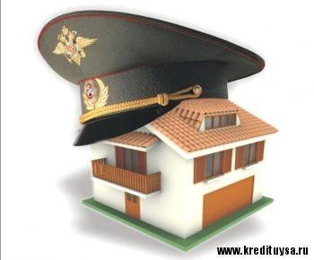 Условия военной ипотеки в Сбербанки5c5b619ad7bdd