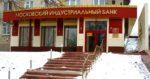 Московский Индустриальный Банк снизил ставки по ипотеке5c5b619f3cc67