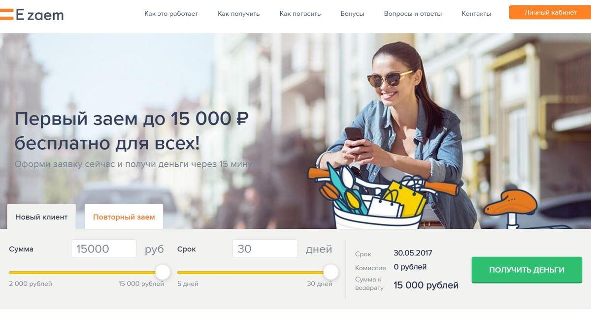 Первый займ под 0% – визитная карточка компании E zaem.5c5b61accdfee