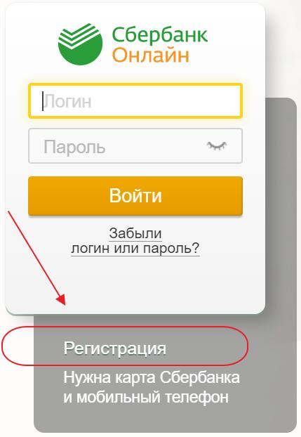 Регистрация в Личном Кабинете Сбербанка Онлайн на компьютере5c5b61d66766f