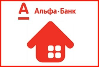 ипотека Альфа-банк5c5b62020ed7a