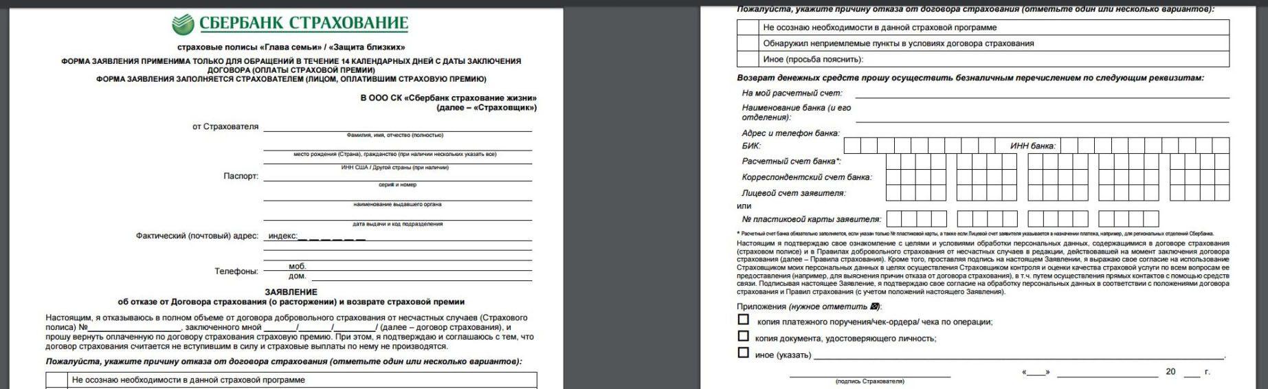 Образец заявления в Сбербанке5c5b6221e2317