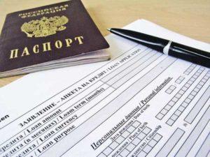 Кредит по копии паспорта5c5b623b57ab6
