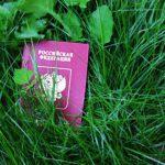 Потеря паспорта5c5b623e77be2