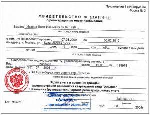 Образец свидетельства о регистрации по месту пребывания5c5b62407c4c5