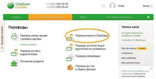 Перевод клиенту Сбербанка5c5b6245a7bca