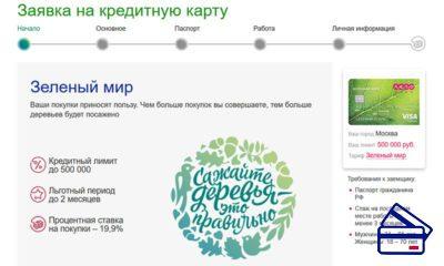 Официальный сайт Почта Банк предоставляет возможность подать заявку, не выходя из дома и получить ответ в течение нескольких минут5c5b6268d5e28