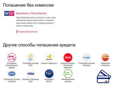 Исчерпывающая информация о способах оплаты представлена на официальном сайте банка5c5b626960662