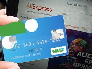 Можно ли оплачивать картой МИР на АлиЭкспресс5c5b626bece4a