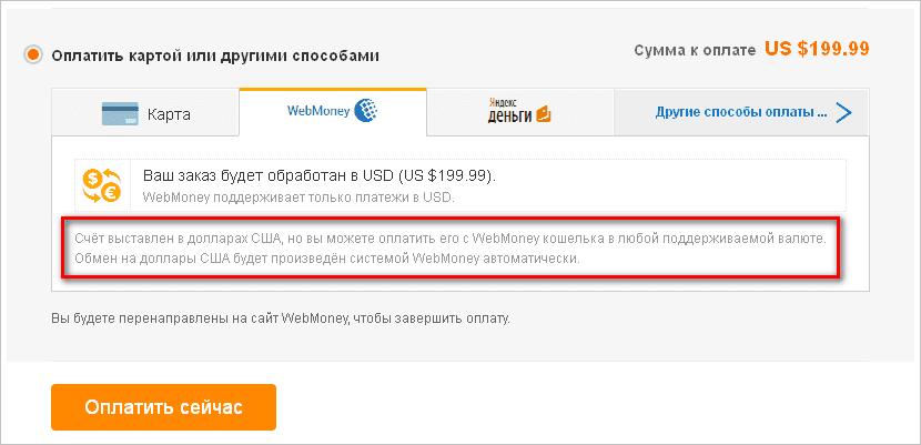 Оплата товара на Aliexpress через WebMoney5c5b626d1ffe5