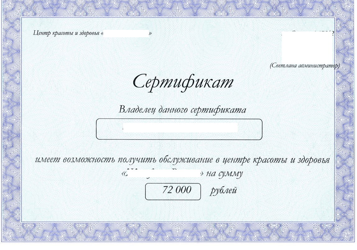 Вернуть сертификат на услуги в салон красоты5c5b628ad202e