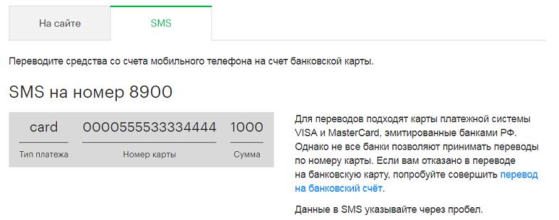 Как деньги с мобильного перевести на карту5c5b629f6cbab