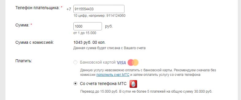 Как оплачивать услуги с мобильного телефона5c5b629fea31f