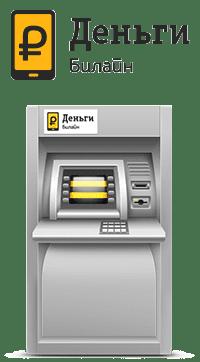 Снять деньги с телефона Билайн в банкомате5c5b62a0c0dd1