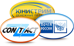 Вывод денег через системы Contact, Юнистрим или Почту России5c5b62a105e4b