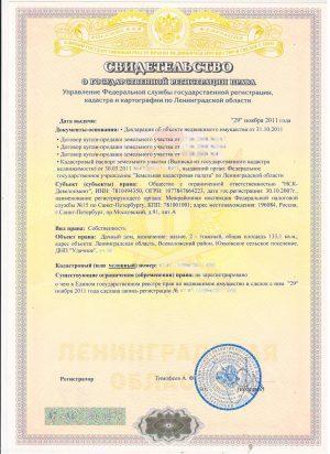 Свидетельство о государственной регистрации права5c5b62b8efae9