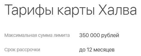 Скриншот тарифов по карте Халва Совкомбанка5c5b62faed696