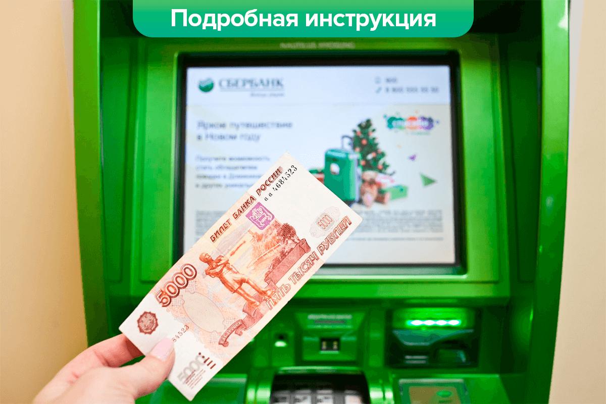 Как снять наличные с кредитной карты Сбербанка (sberbankin.com)5c5b63115197a